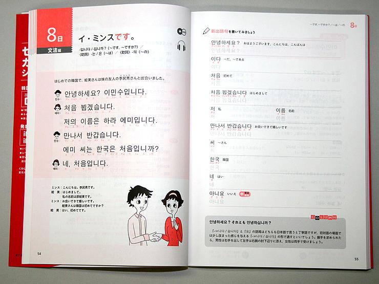 から 韓国 講座 語 学ぶ 基礎